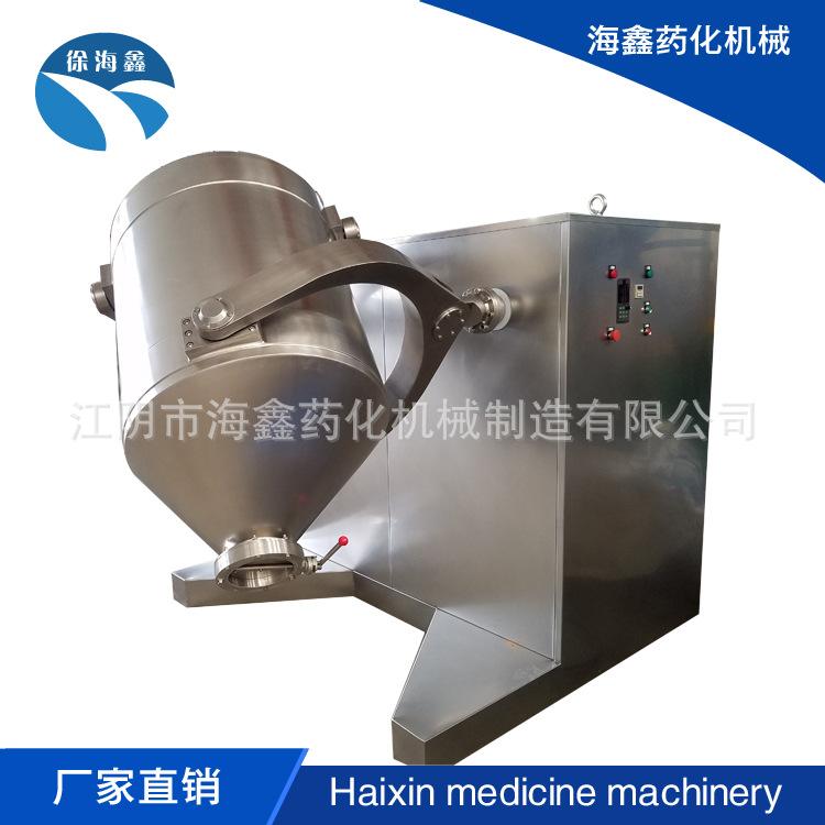 SBH-系列三维混合机 厂家直销 海鑫药化 可定制