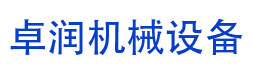 潍坊卓润机械设备有限公司