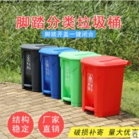 脚踏50L户外塑料垃圾桶