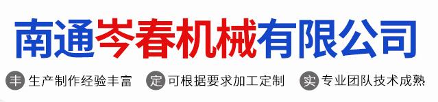 南通岑春机械有限公司