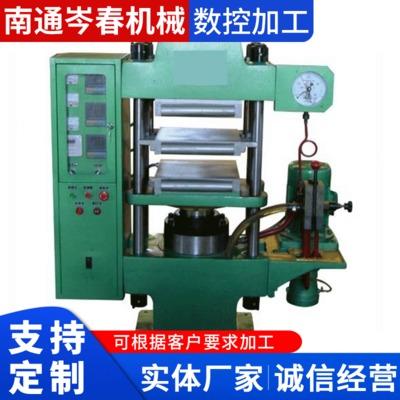 厂家供应平板硫化机