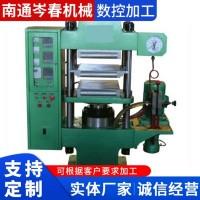 厂家供应平板硫化机 三层硫化机液压拉伸塑