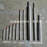 电机注油管外螺纹M8*1内螺纹M8*1长短可以厂家定制