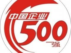 2019《财富》中国500强排行榜