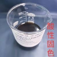酸性固色剂(D-03)