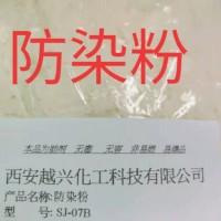 防染粉(SJ-07B)