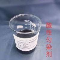酸性匀染剂(R-23)