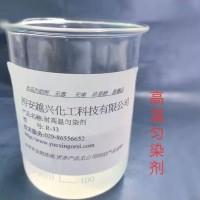 耐高温匀染剂(R-33)