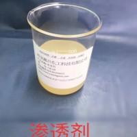 渗透剂(CR-60)