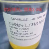 抗起球剂(Y-1026B)