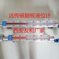 西安磁翻板液位计,高低位报警液位计,远传液位计