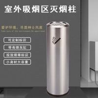 厂家直销不锈钢立式烟蒂柱机场吸烟区室内烟灰收集桶烟头灭烟柱