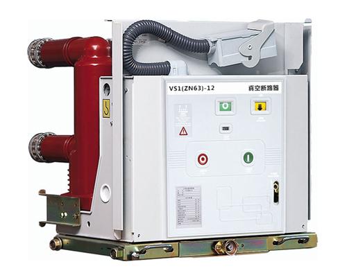 ZN63(VS1)-12固封式真空断路器