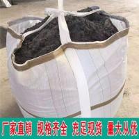 厂家直销集装袋 集装袋环保安全 直销工厂 现货订购