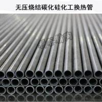 无压烧结碳化硅化工换热管