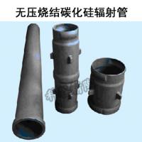 无压烧结碳化硅辐射管
