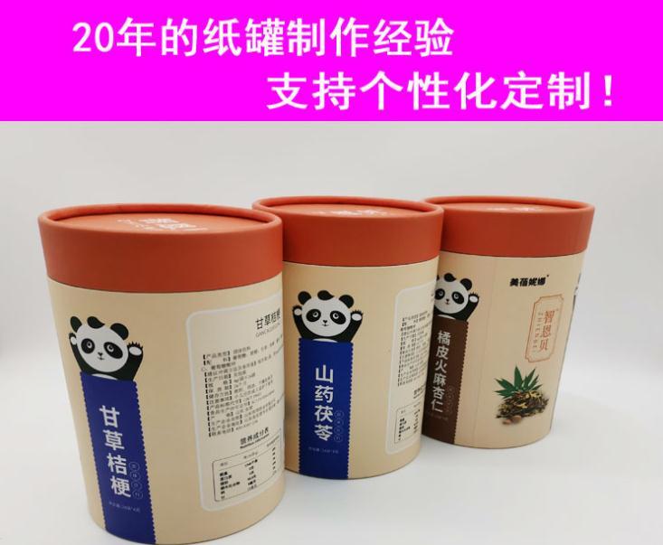 环保纸筒包装定做纸罐 圆形食品罐食品包装纸筒纸罐 易拉