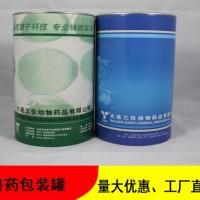 大径大号工业包装圆筒纸罐圆形纸筒厂家定制纸罐包装兽药包装纸筒