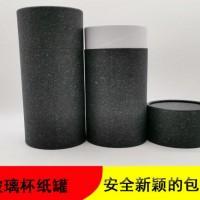 水杯玻璃杯纸筒 茶杯包装纸罐 杯子纸桶包装工艺品个性加工定制