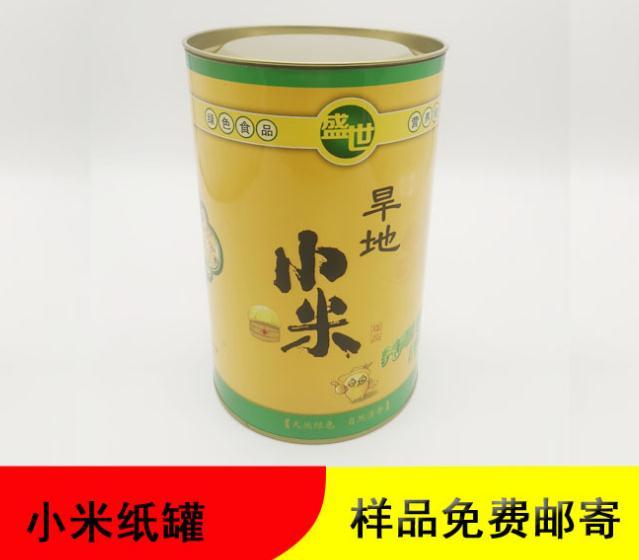 厂家定制小米包装纸罐