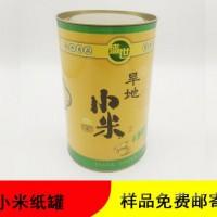 厂家定制小米包装纸罐 五谷杂粮纸筒定做 包装盒扣盖