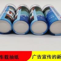 厂家定制车载抽纸桶纸巾桶 纸罐个性化定制包装 纸巾筒免费设计