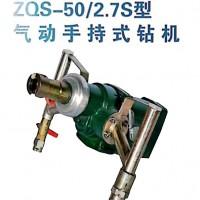 ZQS-50/2.7S型气动手持式钻机
