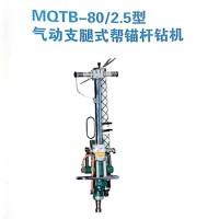 MQTB-80/2.5型气动支腿式帮锚杆钻机