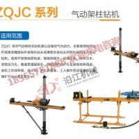 ZQJC系列气动架柱钻机