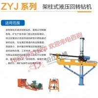 ZYJ系列架柱式液压回转钻机