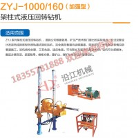 ZYJ-1000/160(加强型)架柱式液压回转钻机