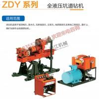 ZDY系列全液压坑道钻机