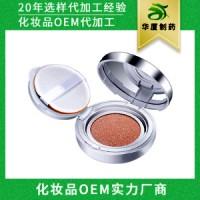 广州华厦制药供应气垫CC批发生产OME代加工厂家