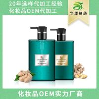 生姜健发套装广州生产批发代加工OEM厂家