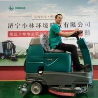小林清洁物业厂区用双刷XLS-950型驾驶洗地机