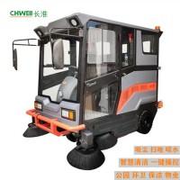 长淮智者CH-S2200驾驶式扫地机 大容量多功能清扫车