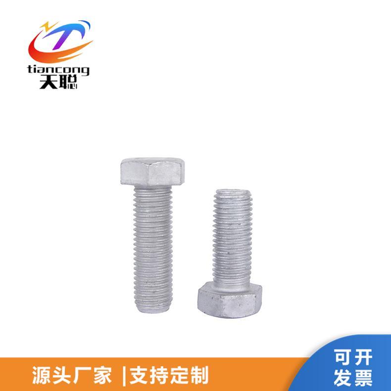 4.8级热镀锌螺栓 碳钢