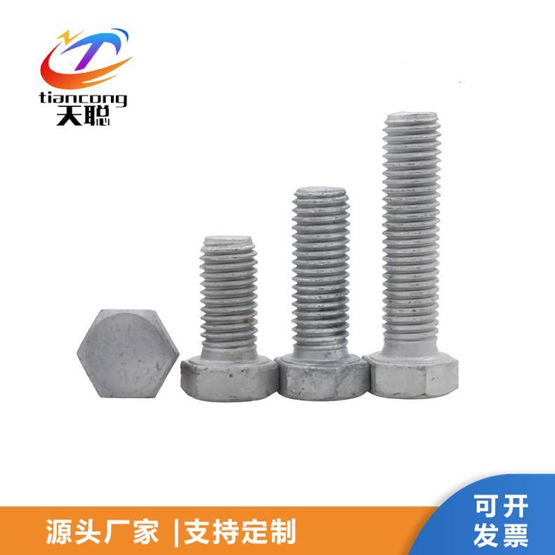 碳钢4.8级螺栓 热镀锌
