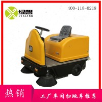 绿想小型驾驶式扫地车LX-1400