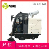 绿想驾驶式雾炮清扫车LX-2000AW