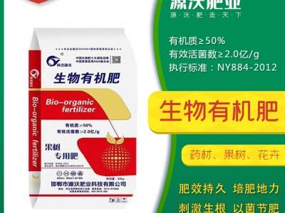 果蔬专用肥生根抗病复合农用化肥粉剂 微生物菌肥 有机肥厂家