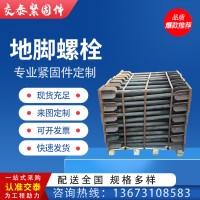 厂家定制地脚螺栓预埋件 建筑配件钢结构地脚螺丝