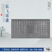 大幅砖雕百字福砖雕中式照壁墙装饰砖雕文化砖雕