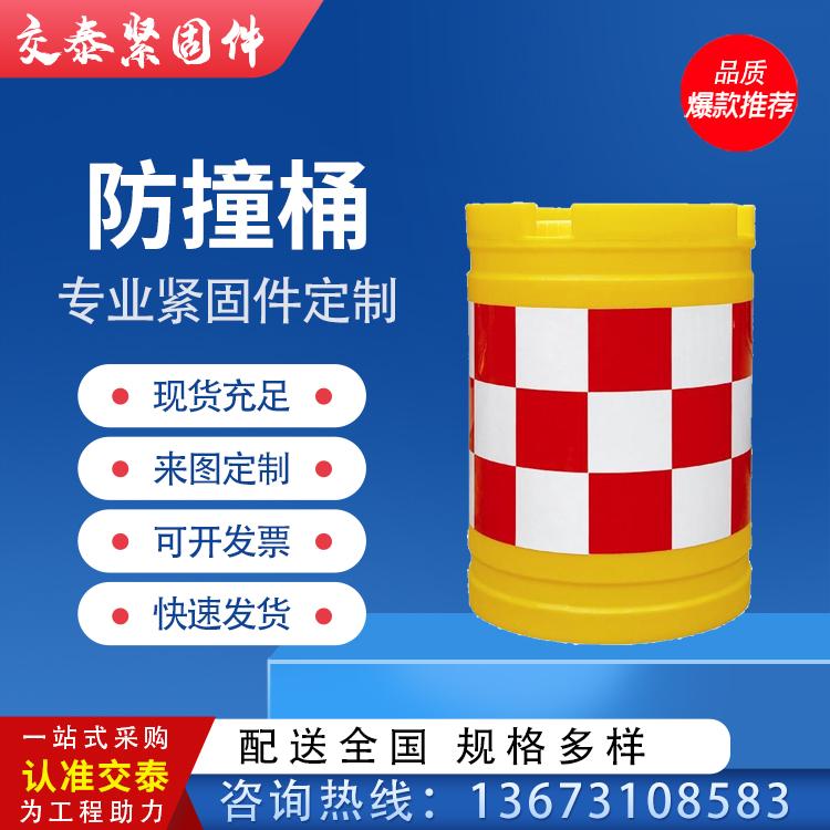 高速公路警示桶滚塑防撞桶高速公路 滚塑塑料隔离墩