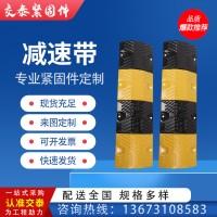 厂家供应橡胶减速带公路减速板小区道路减速板缓冲带道路减速垄
