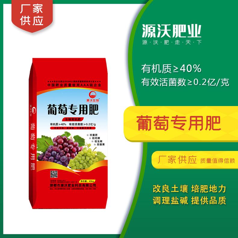 葡萄专用肥 果蔬有机