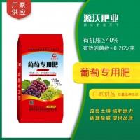 葡萄专用肥 果蔬有机肥大增甜甲壳素海藻肥 氨基酸冲施肥