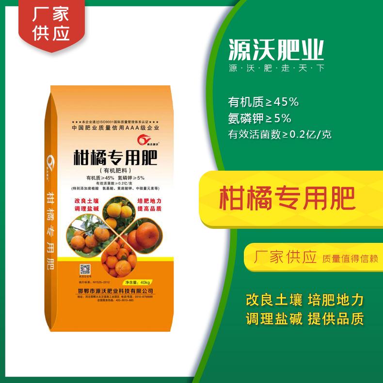 邯郸有机肥柑橘专用肥