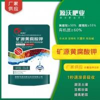 邯郸厂家生化矿源黄腐酸钾农业水产肥料糖蜜粉 有机肥黄腐酸钾