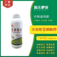 水溶肥厂家亚磷酸钾 膨果着色 高磷高钾 叶面肥水溶肥亚磷酸钾